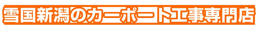 雪国新潟のカーポート工事専門店
